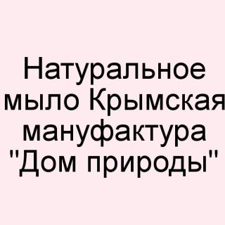 """Натуральное мыло Крымская мануфактура """"Дом природы"""" на козьем молоке """"Молочный шоколад"""""""