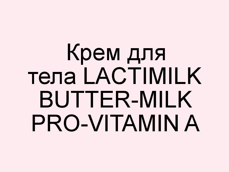 Крем для тела Lactimilk Butter-Milk Pro-Vitamin A