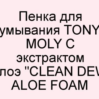 "Пенка для умывания TONY MOLY С экстрактом алоэ ""Clean Dew Aloe Foam Cleanser"""