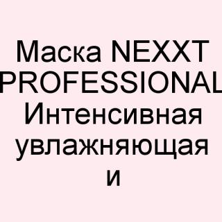 Маска NEXXT Professional Интенсивная увлажняющая и питательная для сухих и нормальных волос с эликсиром кувшинки белой лилии и маслом конопли