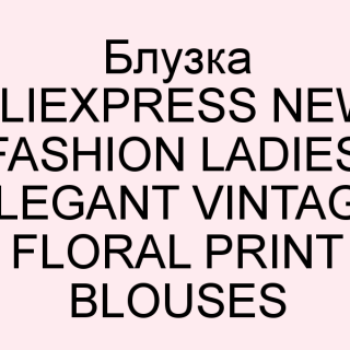 Блузка AliExpress New Fashion Ladies' Elegant vintage floral print blouses