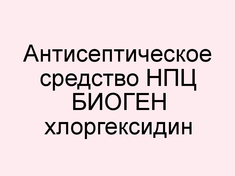 Антисептическое средство НПЦ БИОГЕН хлоргексидин