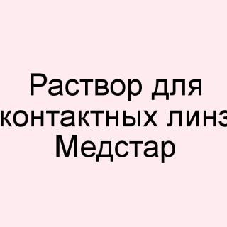Раствор для контактных линз Медстар Ликонтин-Универсал