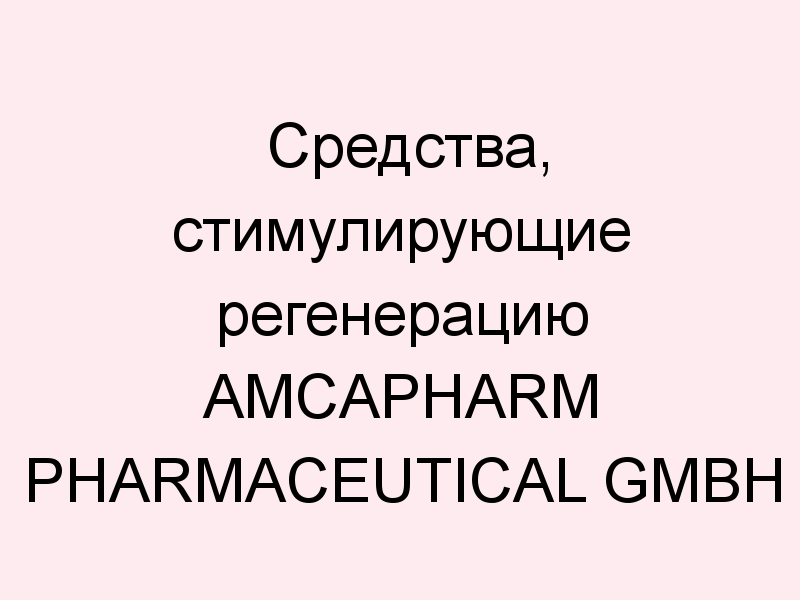 Средства, стимулирующие регенерацию Amcapharm Pharmaceutical GmbH ПАНТЕНОЛ спрей