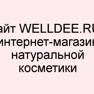 Сайт Welldee.ru - интернет-магазин натуральной косметики