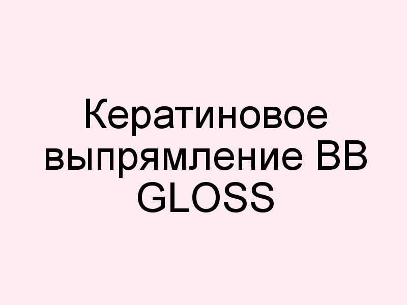 Кератиновое выпрямление BB Gloss