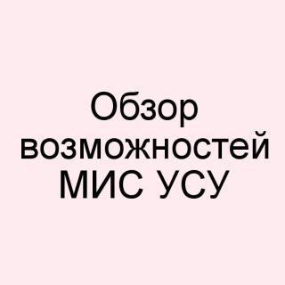 Обзор возможностей МИС УСУ