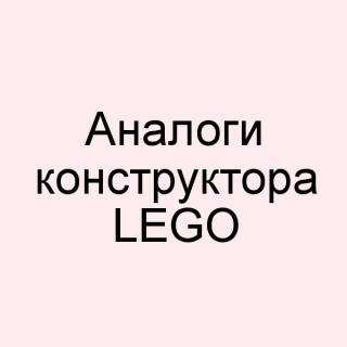 Аналоги конструктора Lego