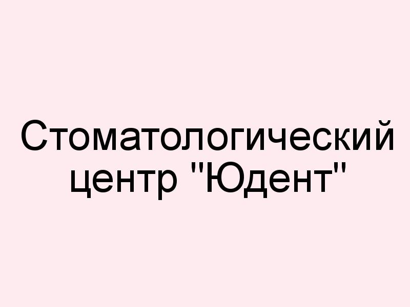 """Стоматологический центр """"Юдент"""""""