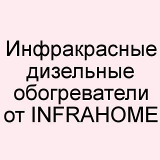 Инфракрасные дизельные обогреватели от Infrahome