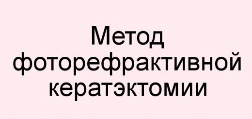 Метод фоторефрактивной кератэктомии