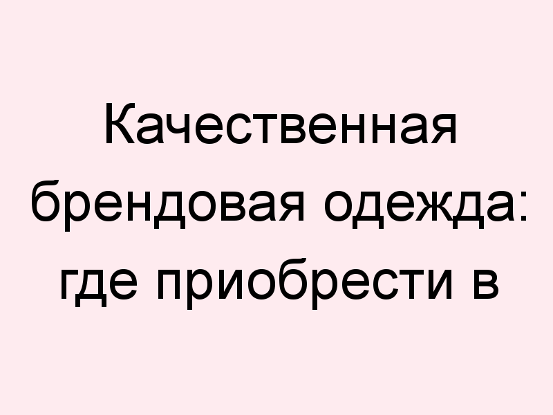 Качественная брендовая одежда: где приобрести в Украине